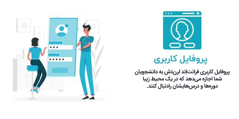 ایجاد پروفایل کاربری برای دانشجویان در افزونه LearnDash