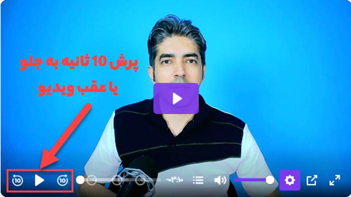 پرش ویدئو در پلاگین پلیر وردپرس پرستوپلیر
