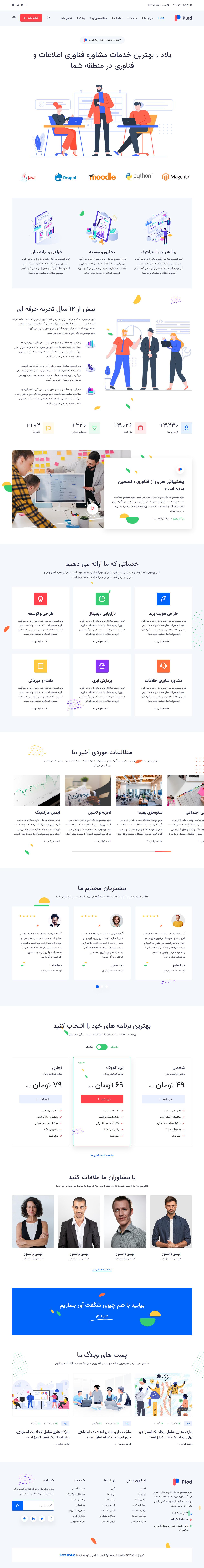 صفحات قالب HTML دیجیتال مارکتینگ و تکنولوژی IT پلاد