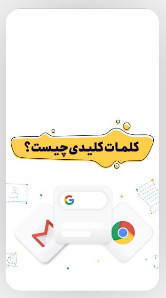 چگونه در صفحه اول گوگل باشیم؟ image