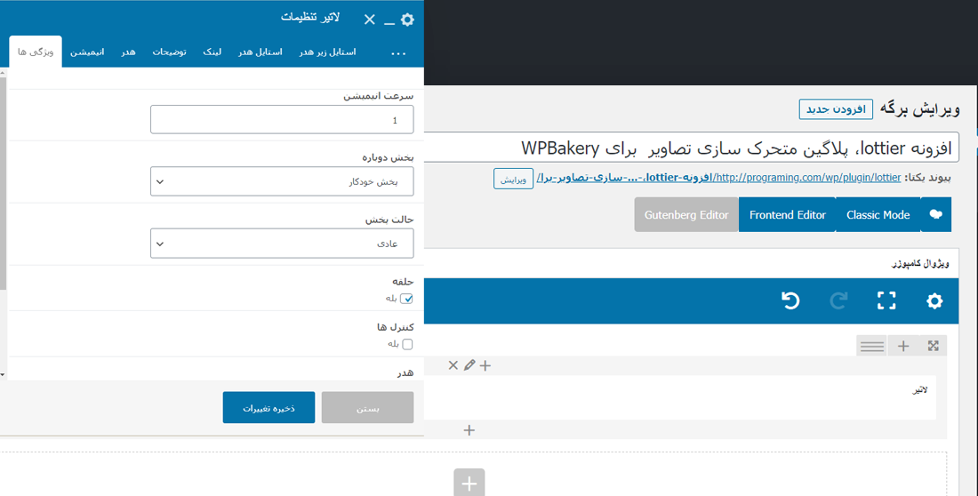 تنظیمات افزونه متحرک سازی تصاویر برای ویژوال کامپوزر