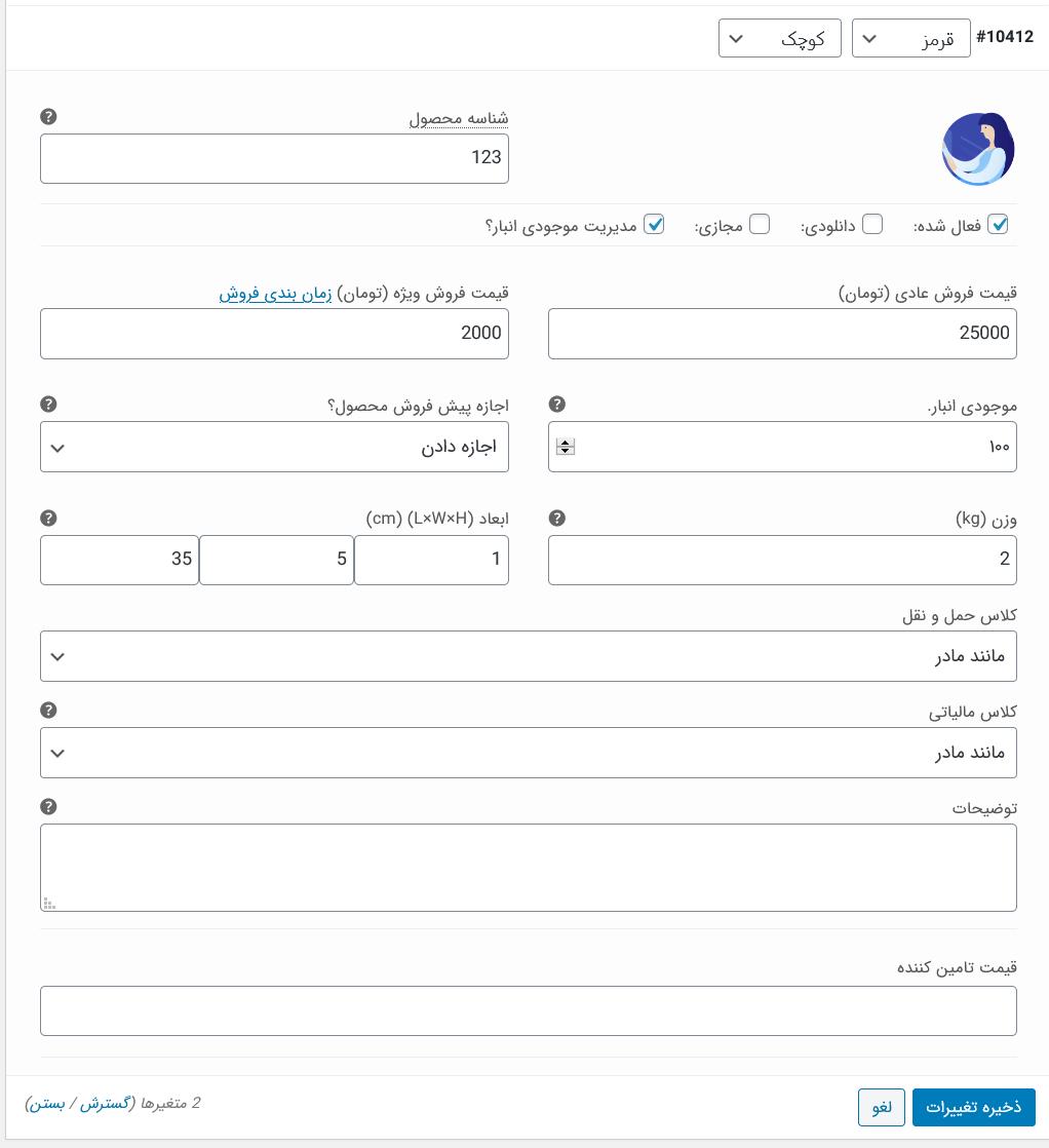 ثبت محصول در ووکامرس تغییر خصوصیات داده های متغیر