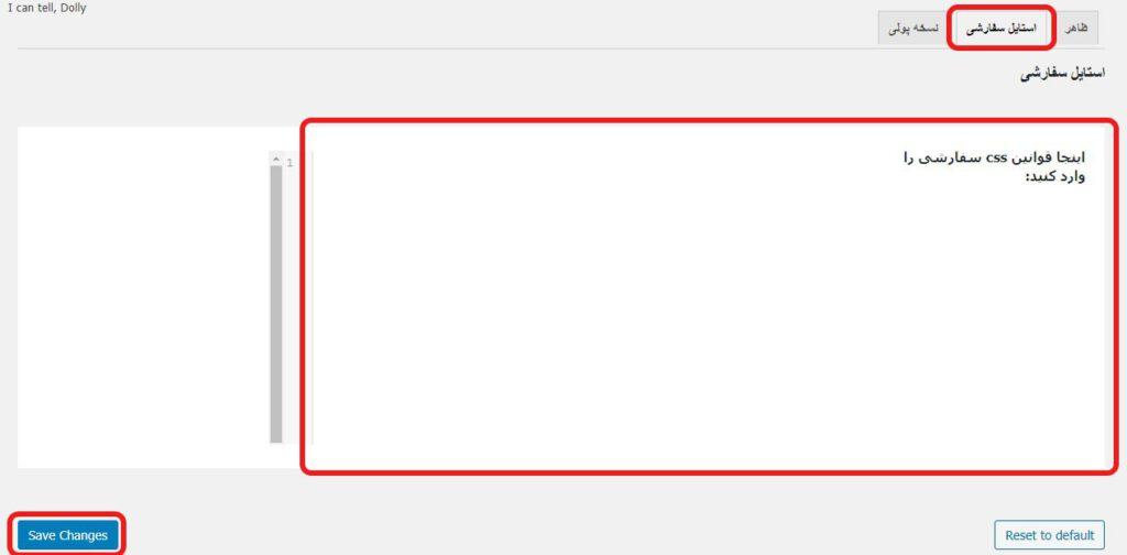 سربرگ استایل سفارشی افزونه فیلتر محصولات ووکامرس