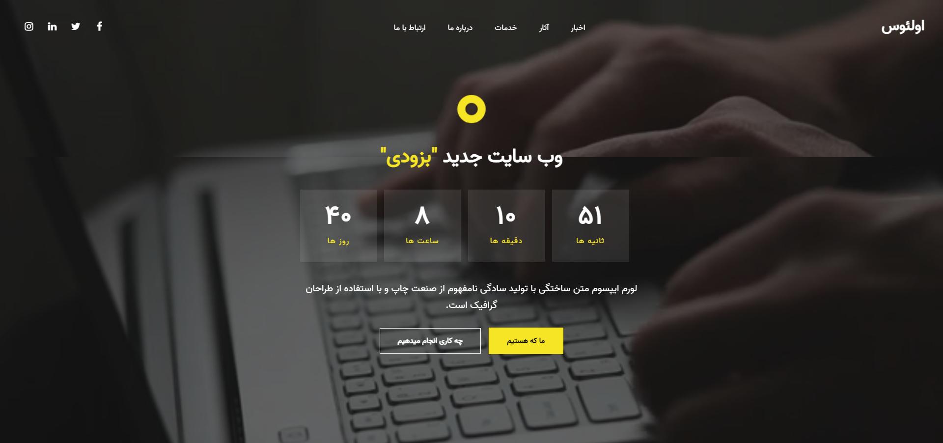 قالب HTML در دست ساخت اولئوس