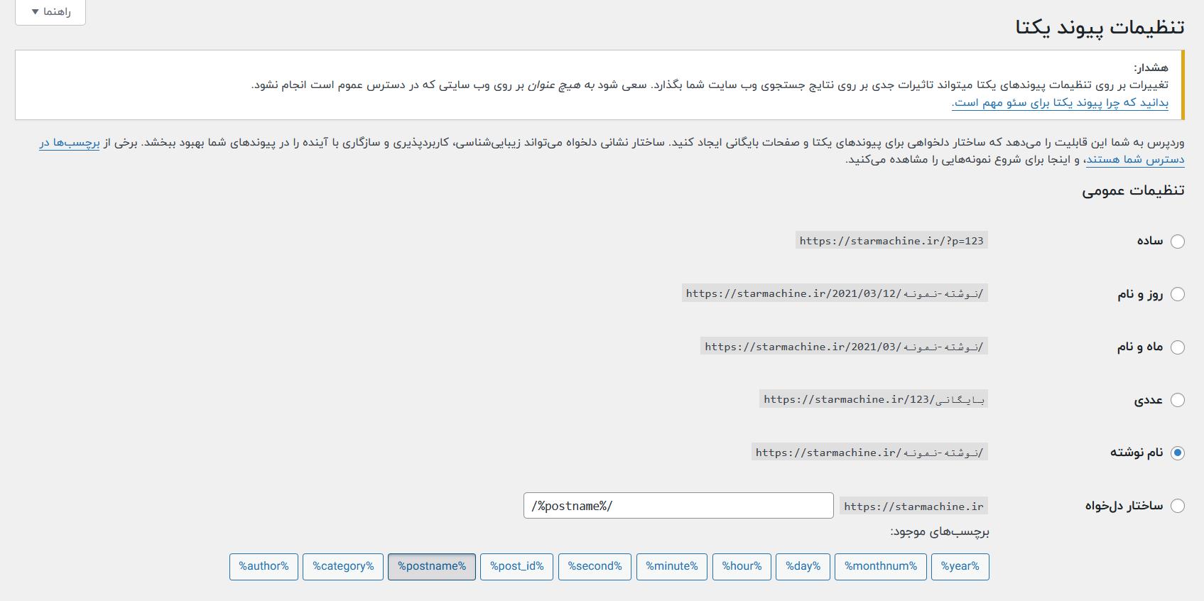 تنظیمات وردپرس تنظیمات پیوند های یکتا در وردپرس