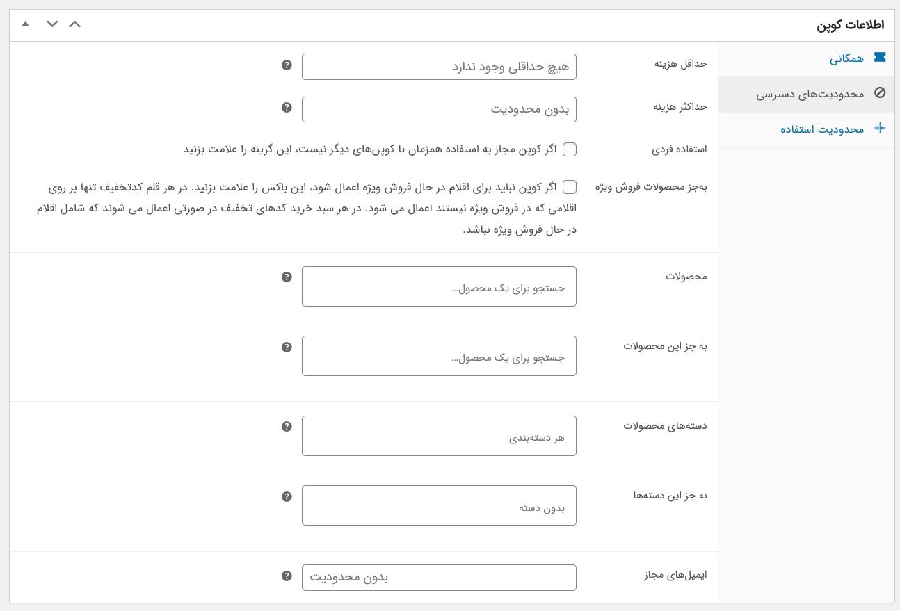 کوپن تخفیف در ووکامرس تنظیمات محدودیت های دسترسی کوپن تخفیف ووکامرس