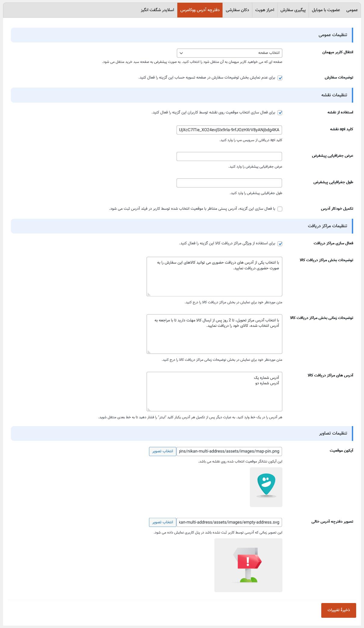 تنظیمات افزونه دفترچه آدرس ووکامرس