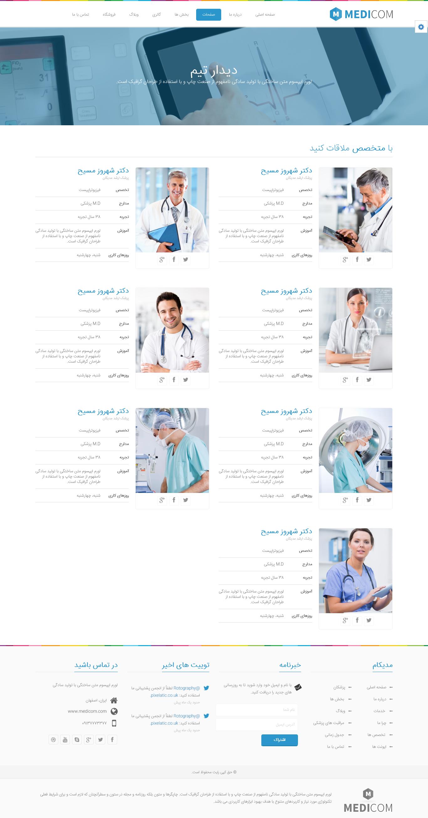 صفحه پزشکان در قالب پزشکی مدیکام