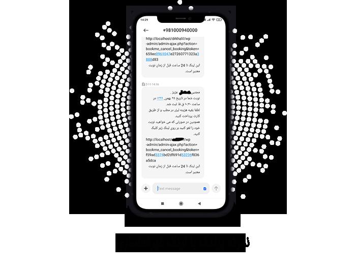 نمونه پیامک ارسالی در افزونه بوک می