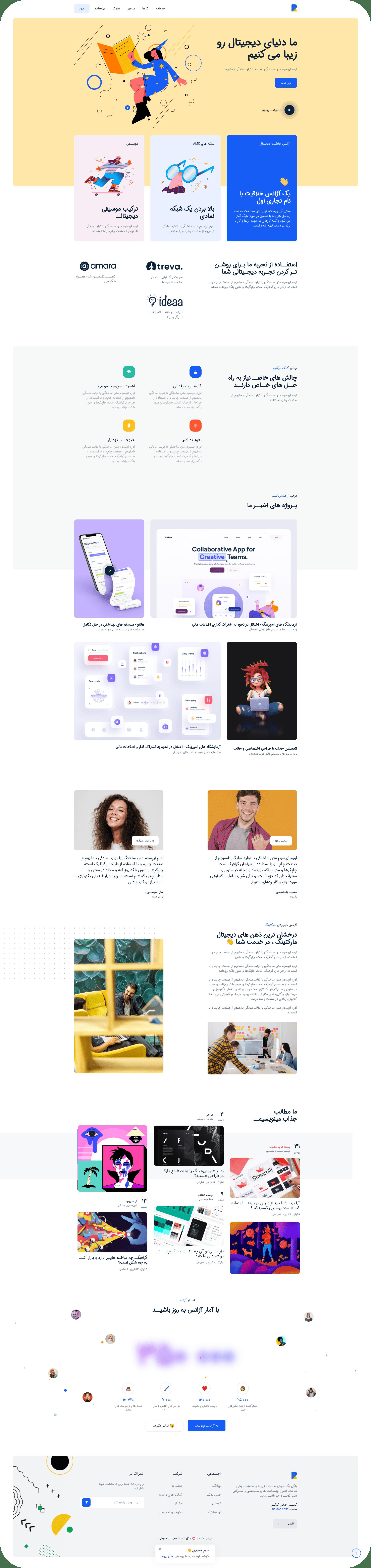 صفحات قالب HTML دیجیتال مارکتینگ راکن
