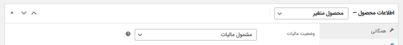 اطلاعات محصول متغیر در ووکامرس