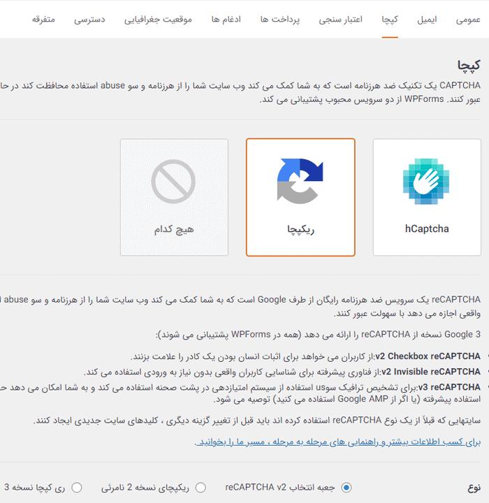 افزونه WPForms Pro