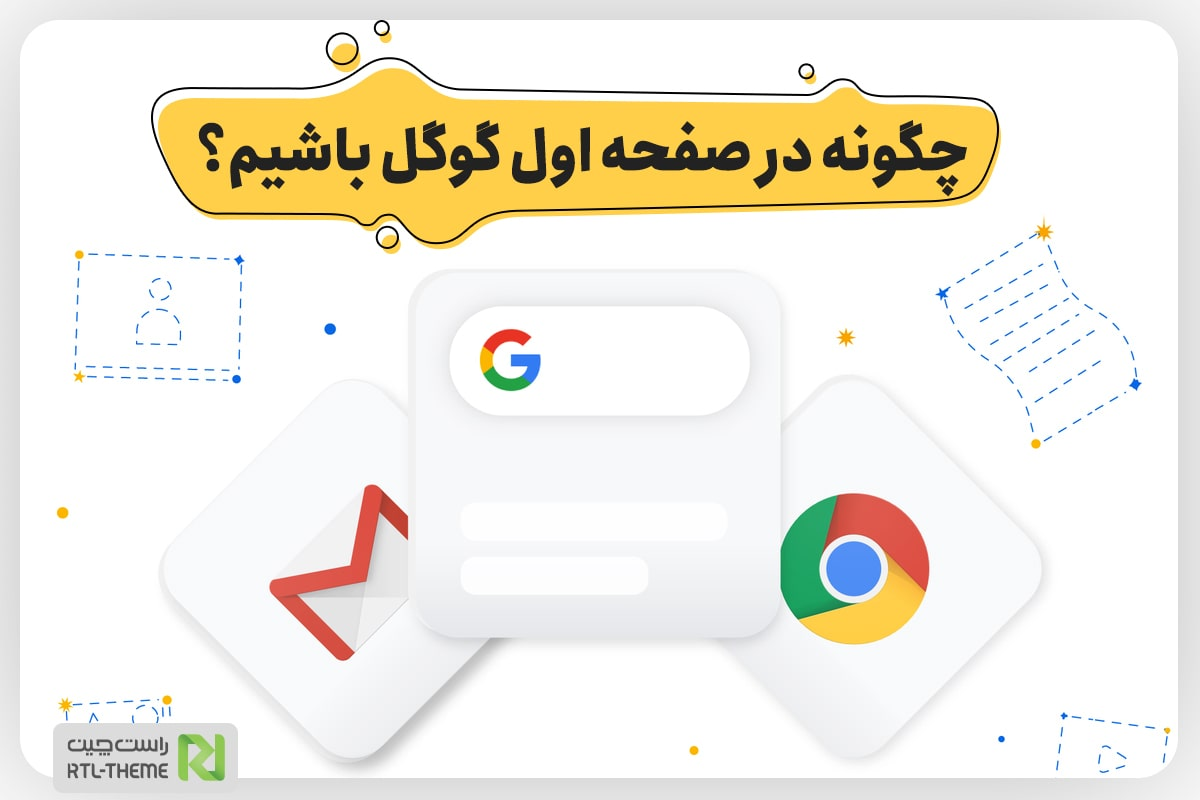 چطور در صفحه اول گوگل باشیم؟