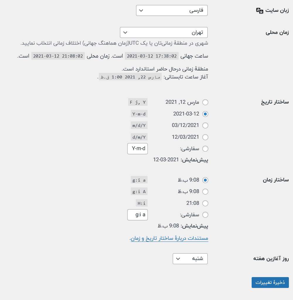 تنظیمات زبان و منطقه زمانی در وردپرس