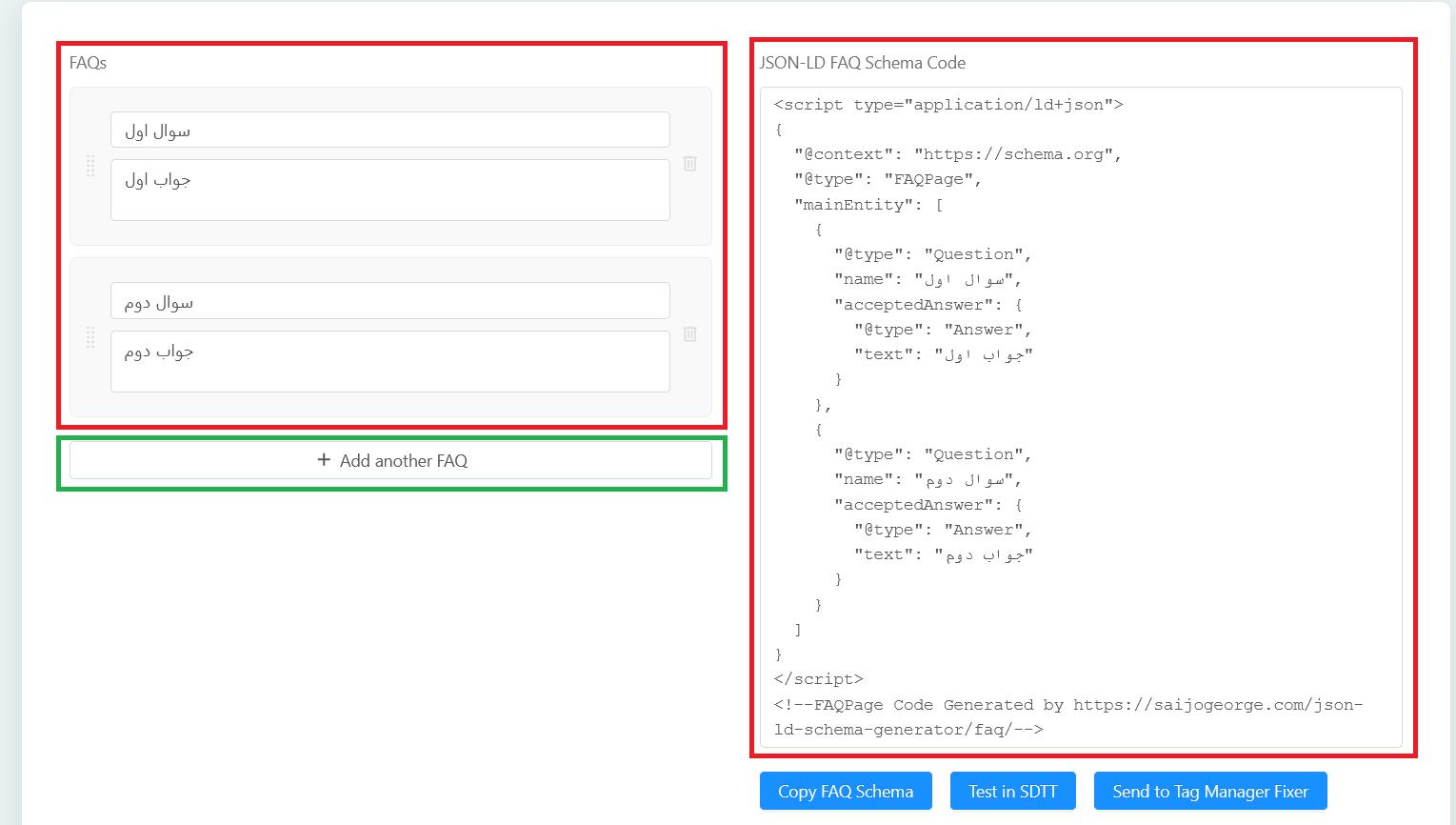 ایجاد سوالات متداول با کدهای J-SON
