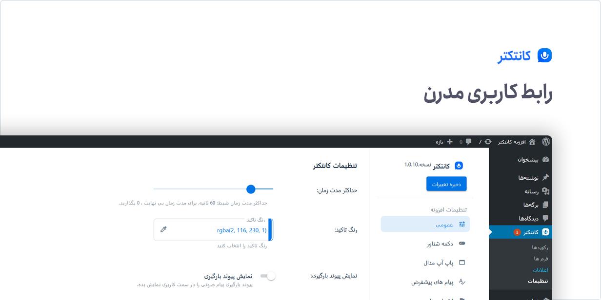 افزونه Contacter با رابط کاربری مدرن