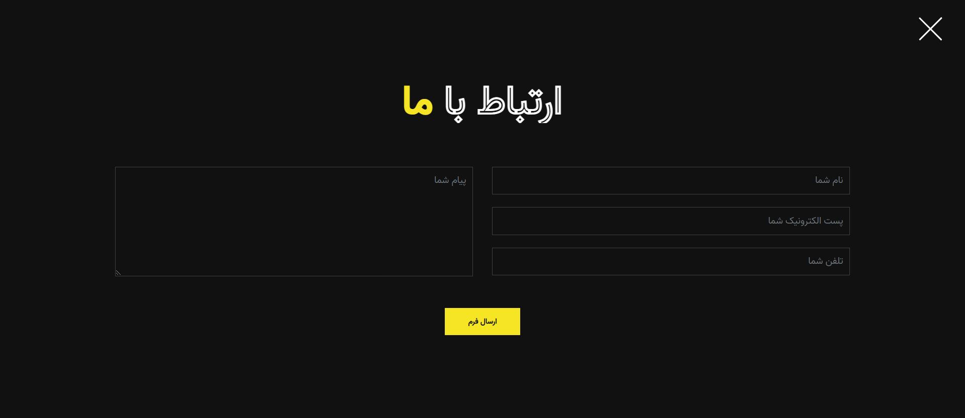 ارتباط با ما در قالب HTML در دست ساخت اولئوس