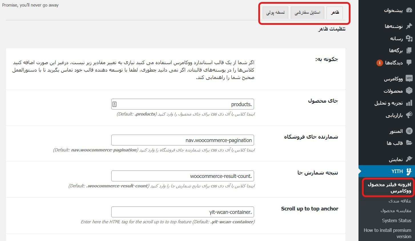 آموزش فیلتر محصولات با استفاده از YITH WooCommerce Ajax Product Filter