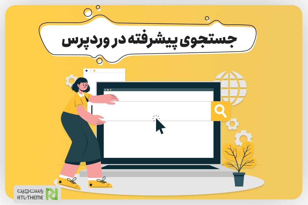 آموزش جستجوی پیشرفته(فیلتر) در وردپرس