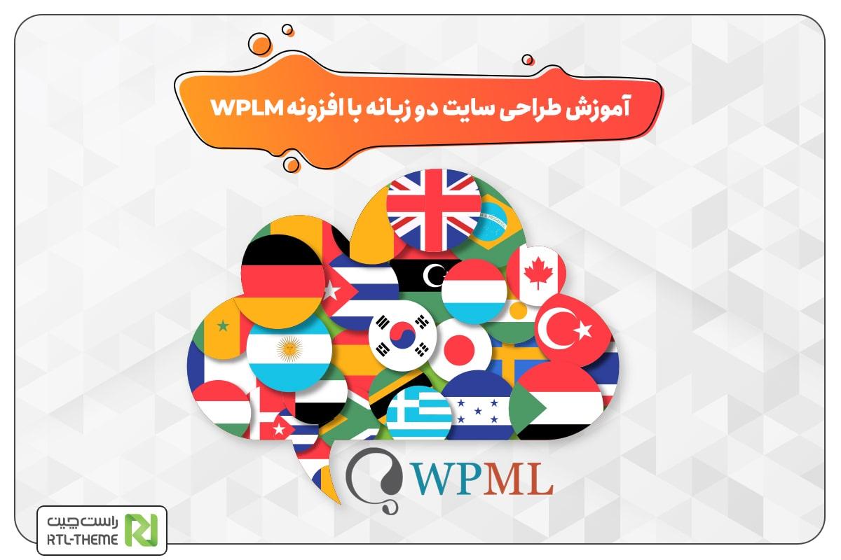 آموزش طراحی سایت دو زبانه در وردپرس