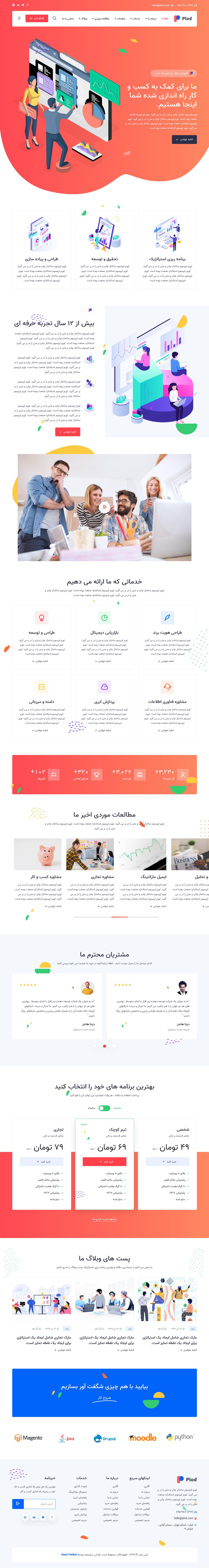 قالب HTML دیجیتال مارکتینگ plod