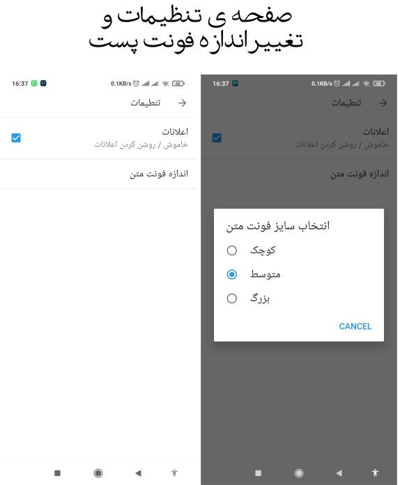 تنظیمات اپلیکیشن وردپرس خبری نیوز
