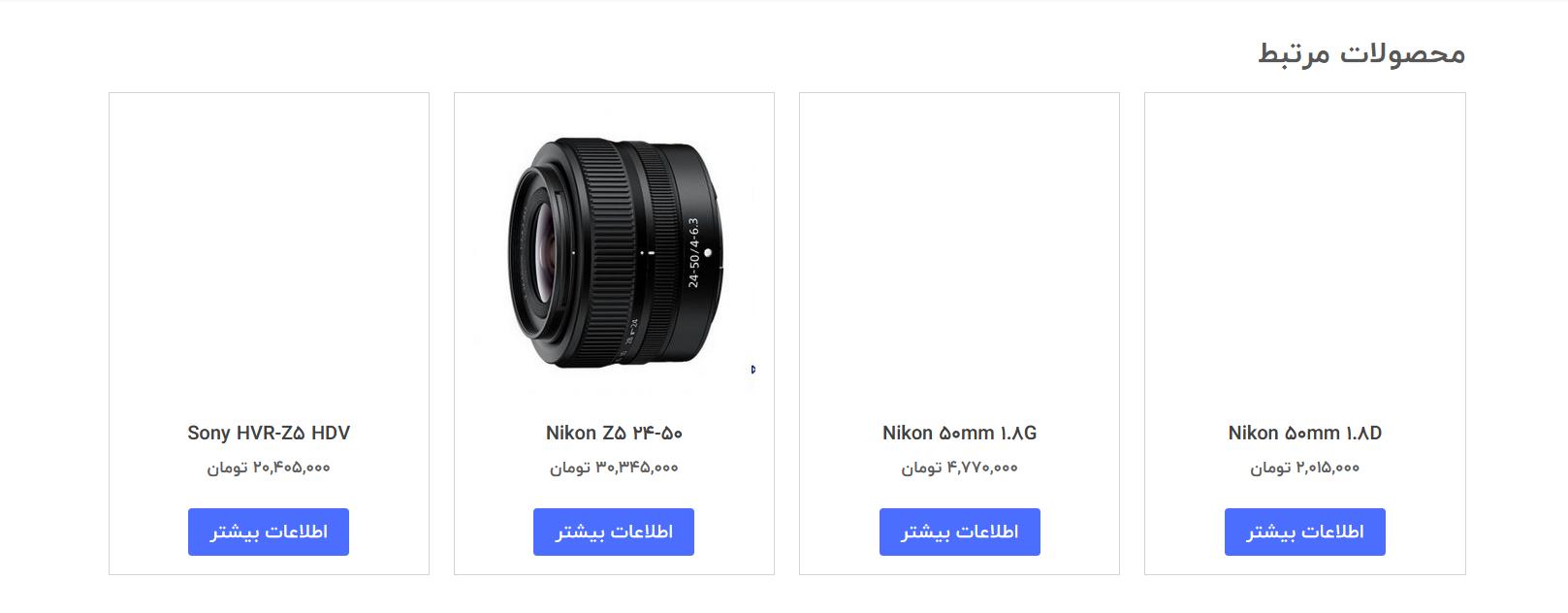 نمایش محصولات مرتبط در سایت