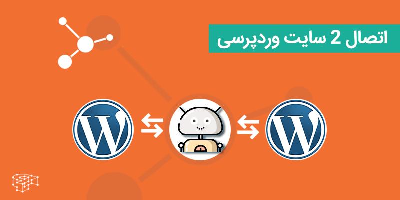 پشتیبانی از وب هوک در افزونه Automator