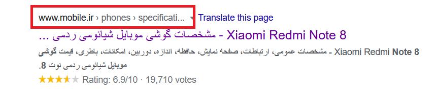 بردکرامب در نتایج سرچ گوگل فارسی
