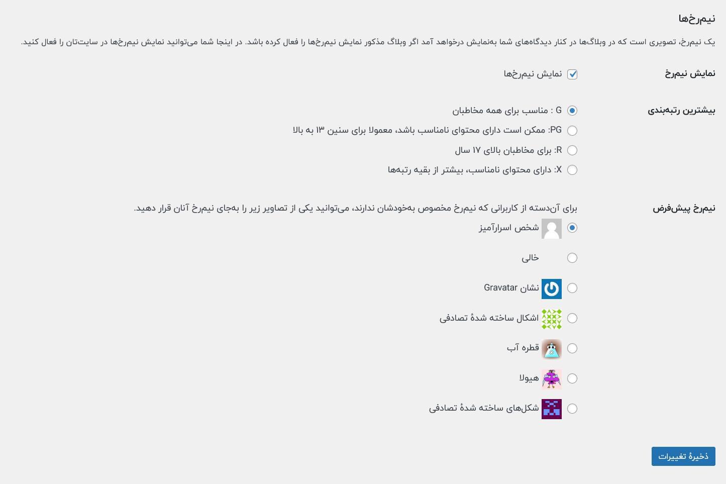تنظیمات آواتار سایت وردپرسی