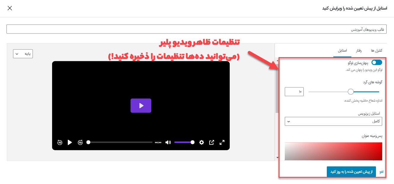 تنظیمات ویدئو