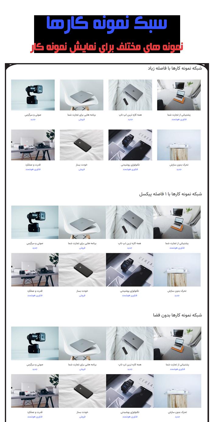 نمایش نمونه کار ها در قالب وردپرس فروشگاهی Devicer
