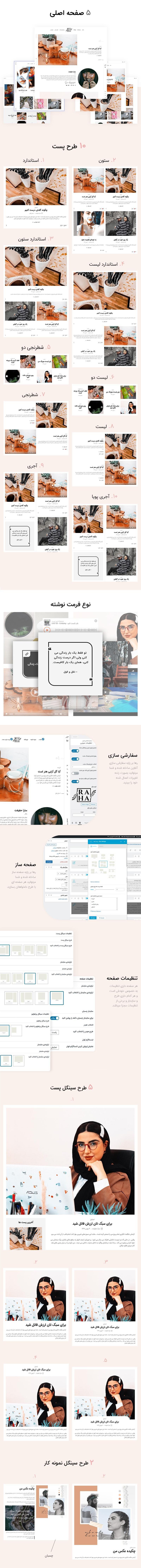 معرفی قالب وبلاگی ایرانی Raha