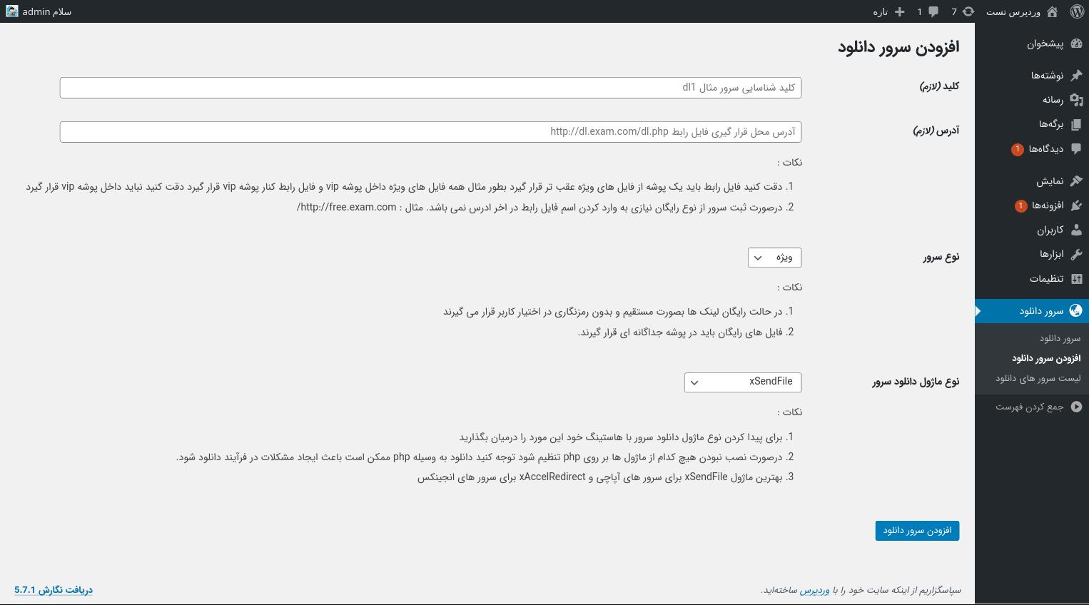 پنل افزودن سرور افزونه اتصال سرور های دانلود به اشتراک ویژه