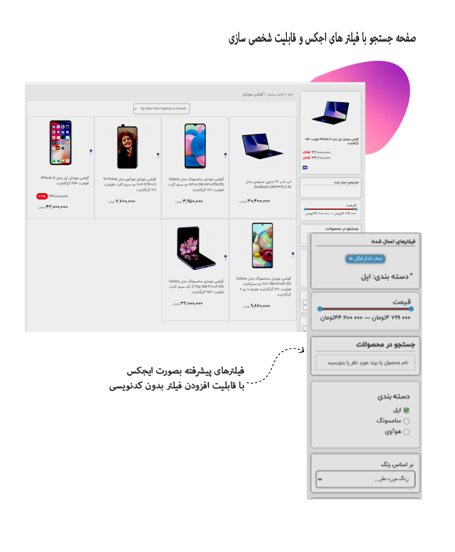 صفحه جستجوی محصول قالب فروشگاهی وردپرسی هیولا