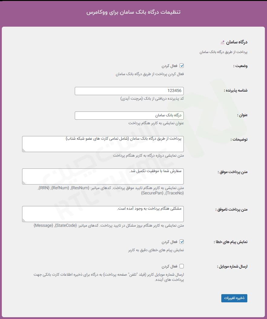 تنظیمات افزونه درگاه پرداخت بانک سامان saman
