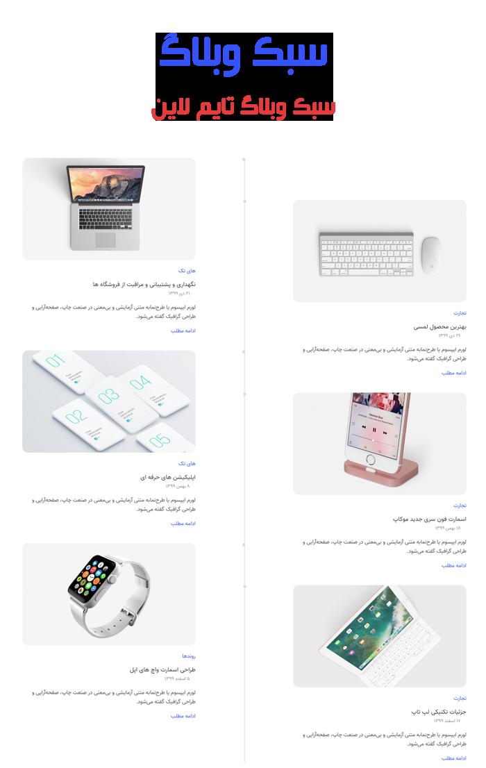 وبلاگ قالب وردپرس فروشگاهی Devicer