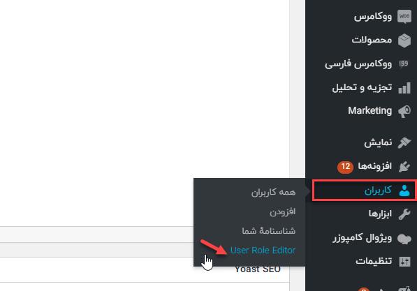 افزونه User Role Edito