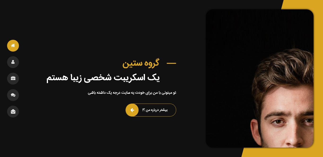 نمایش اسکریپت Tunis