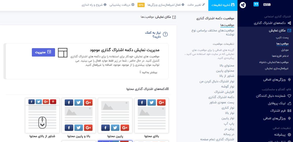 مدیریت و تنظیمات افزونه دکمه اشتراکگذاری شبکه های اجتماعی