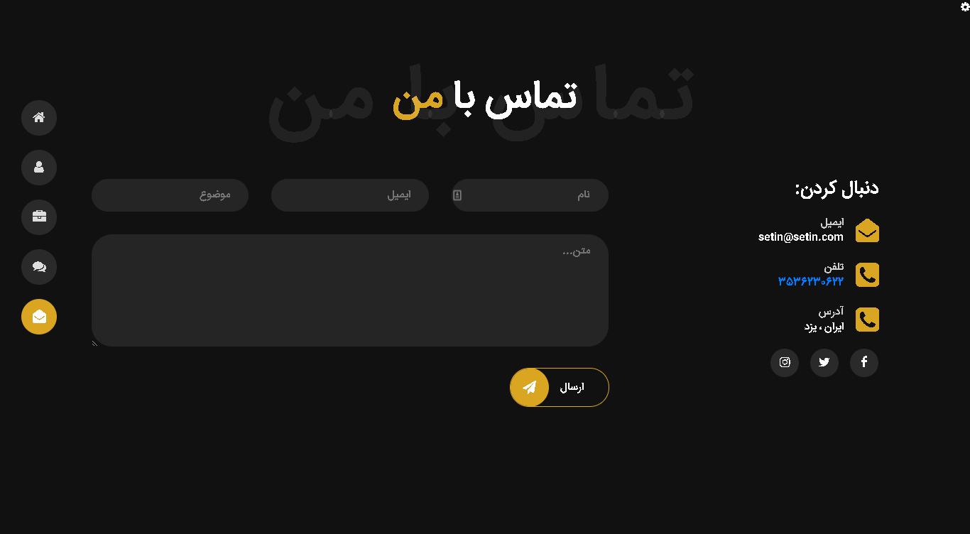 صفحه تماس با ما اسکریپت Tunis