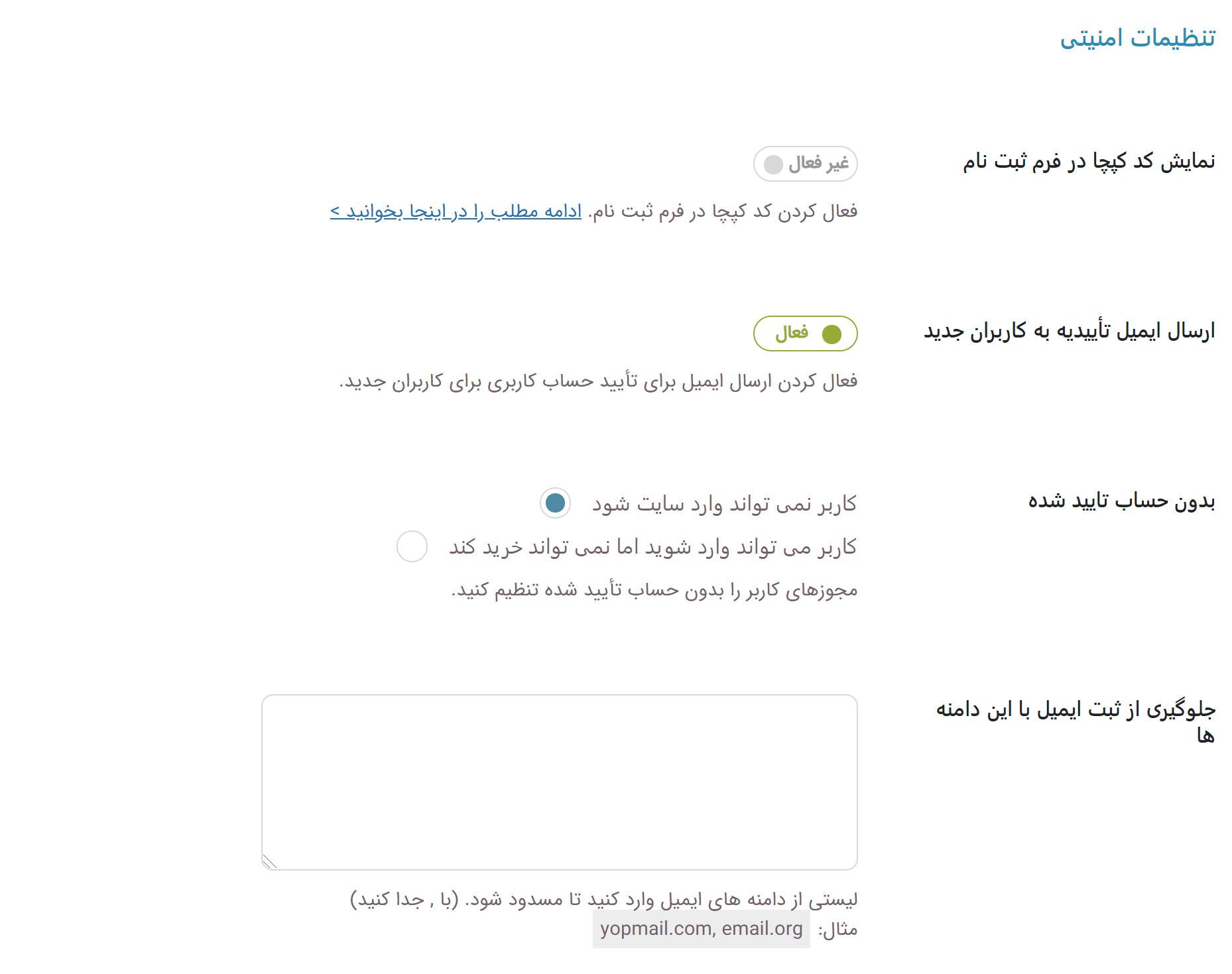 افزونه ویرایشگر صفحه حساب کاربری ووکامرس YITH WooCommerce Customize My Account Page