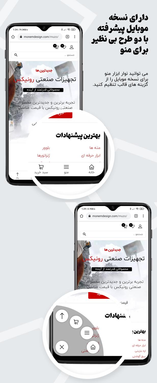 نسخه موبایل قالب Moozo