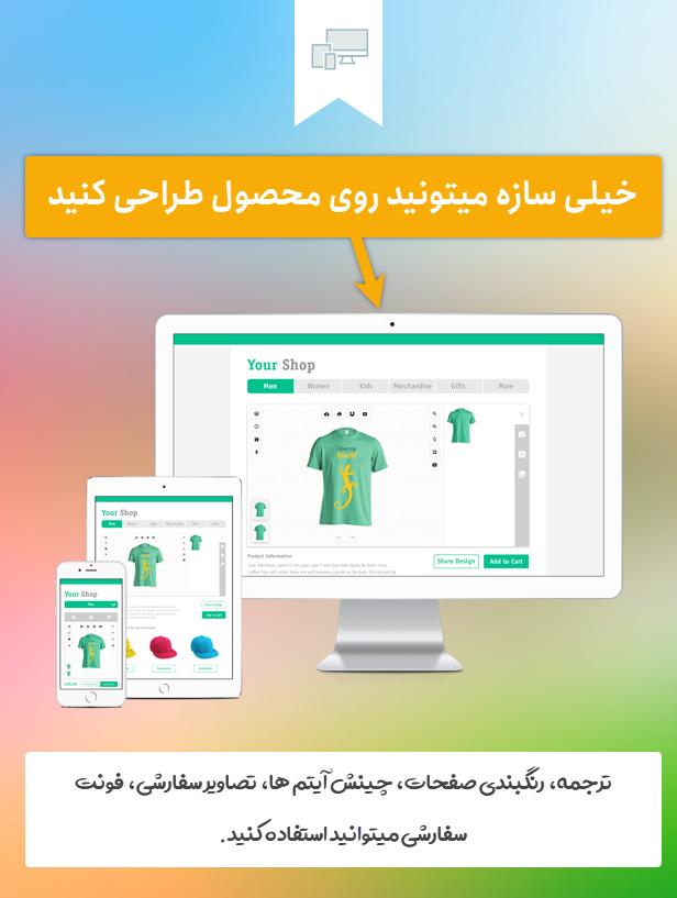 افزونه طراحی آنلاین محصول ووکامرس فنسی Fancy با امکان طراحی و تغییر تصاویر