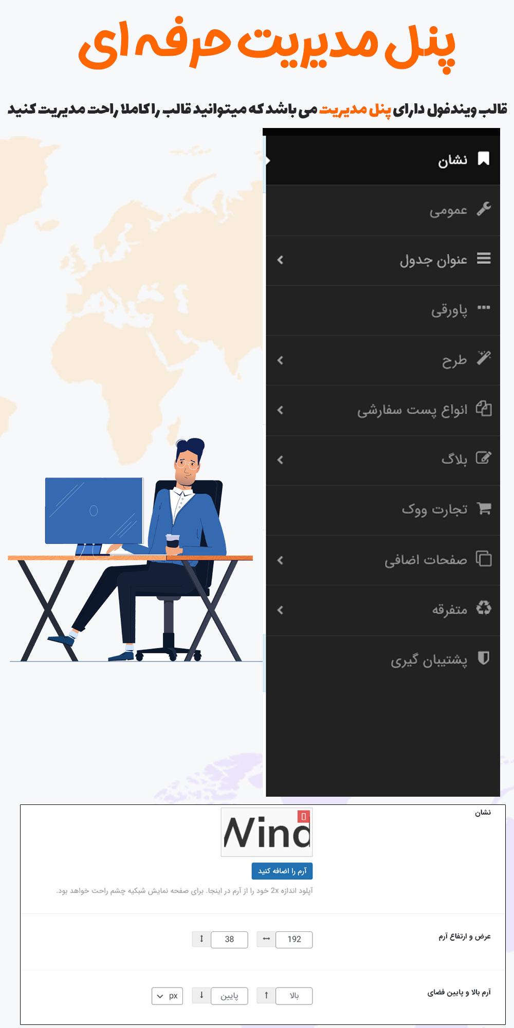 پنل تنظیمات قالب ویندفول