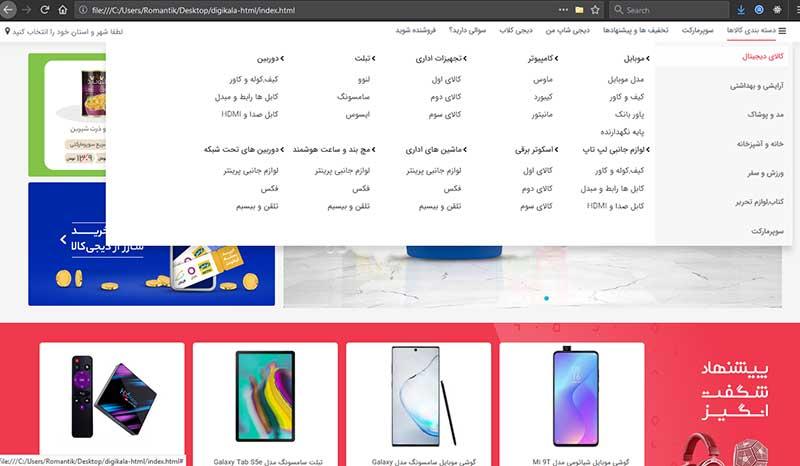 مگامنو در قالب HTML فروشگاهی تک کالا