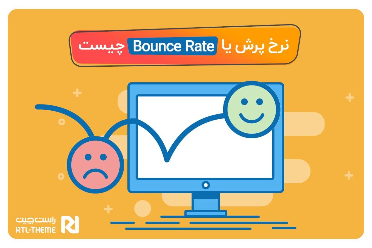 نرخ پرش یا Bounce Rate چیست