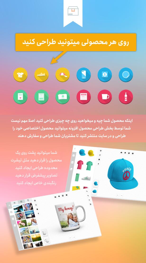 افزونه Fancy افزونه طراحی آنلاین محصول ووکامرس فنسی