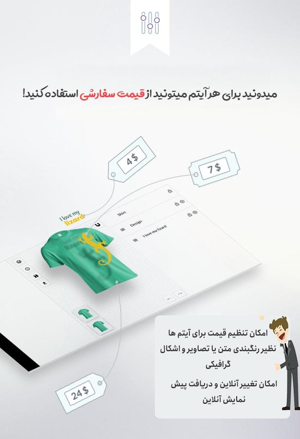 قرار دادن قیمت سفارشی برای هر محصول در افزونه طراحی آنلاین محصول ووکامرس فنسی