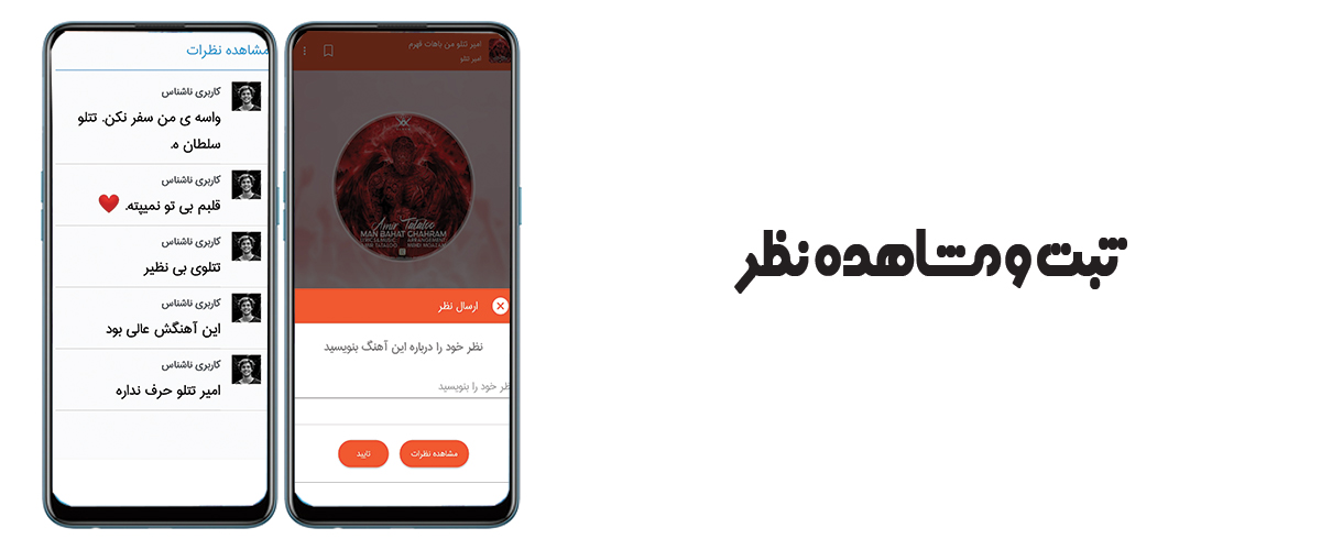 اپلیکیشن اندروید پخش آنلاین موزیک